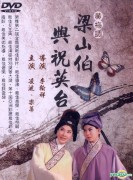 The Love Eterne (1963) DVD cover